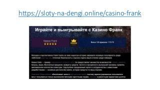 Вариативность Игровых Автоматов В Онлайн Казино