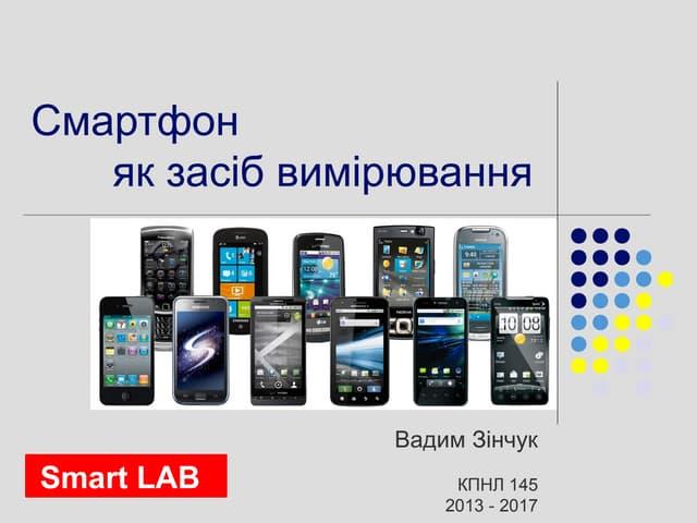 Smart lab present