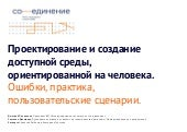 """Фонд """"Со-единение"""""""