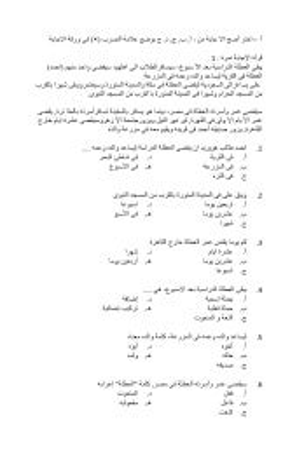 Buku Bahasa Arab Mts 7