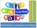библио  Social media1