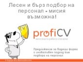 ProfiCV.bg solution 4 employers
