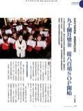 赤鬼牛排~ 最愛SOP的老闆 (財訊_201201)