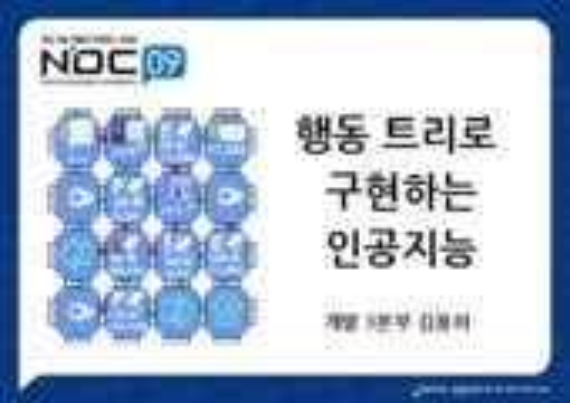 [NDC 2009] 행동 트리로 구현하는 인공지능