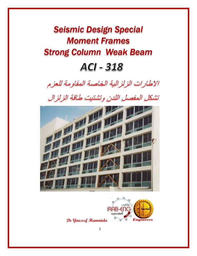 Special Moment Frames Aci 318 اطارات مقاومة للعزوم