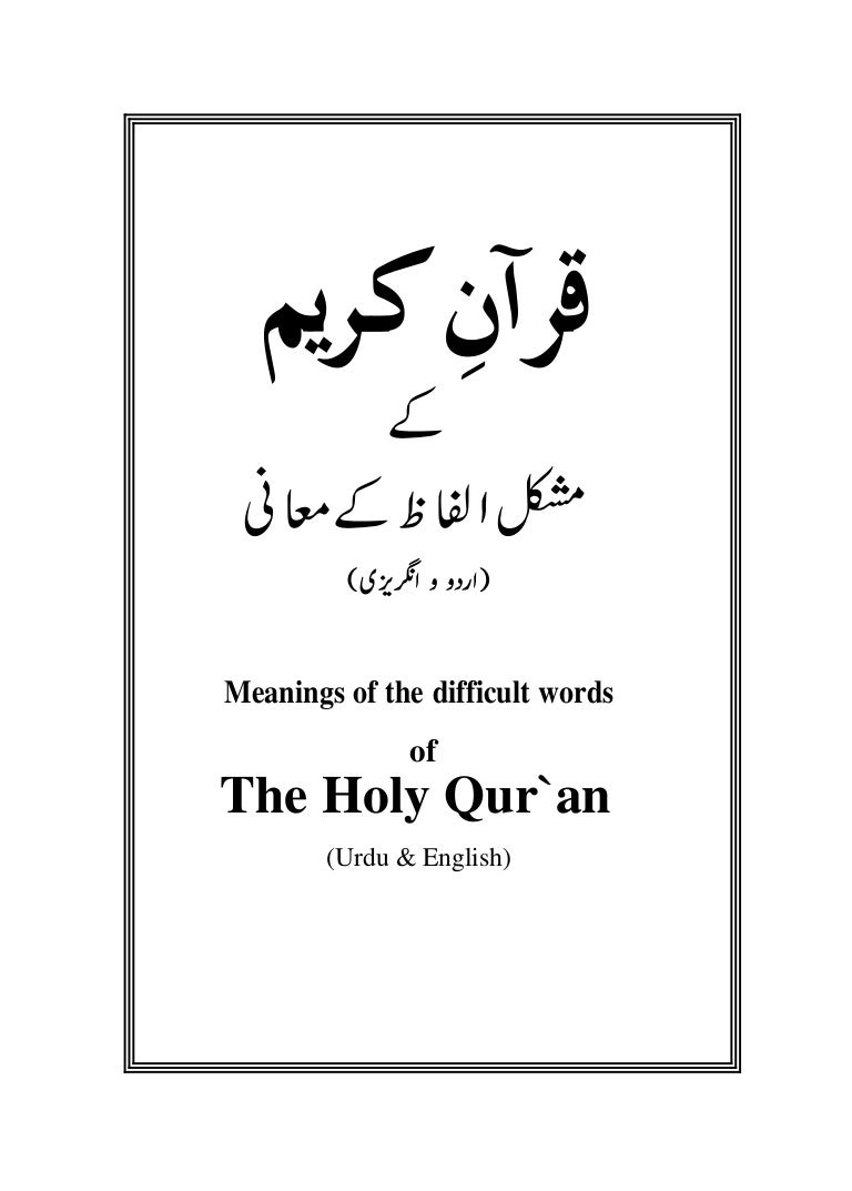 Meanings of the difficult words of The Holy Qur`an (Urdu