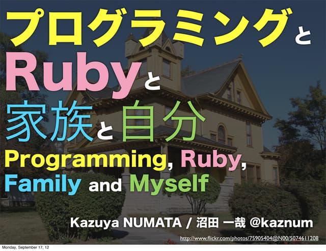 プログラミングとRubyと家族と自分 / Programming, Ruby, Family and Myself