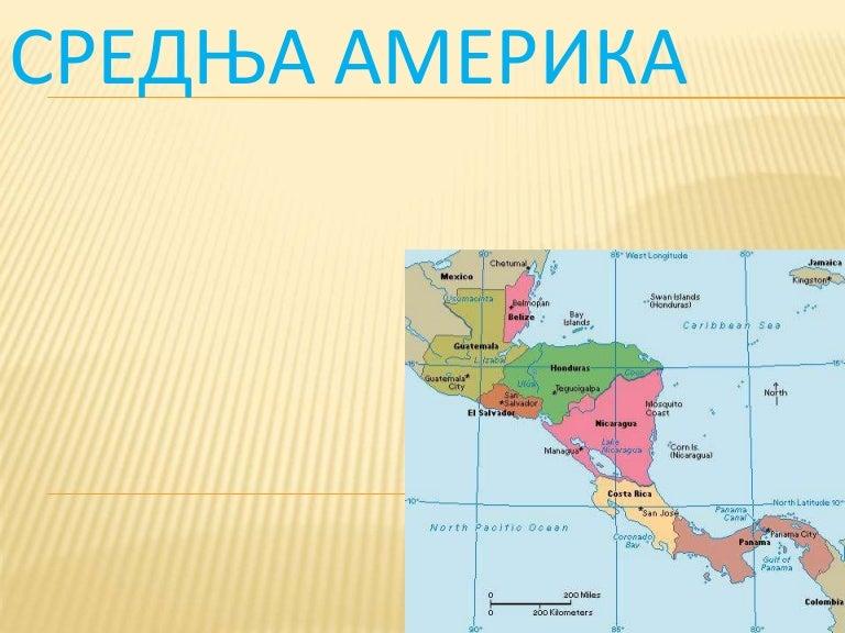 Srednja Amerika Sasa Stojanovic