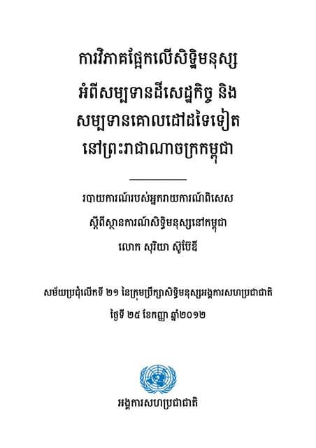 Khmer history-3rd-grade-of-high-school-in-khmer-1973