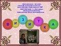 презентация   визитка климантовой о.а. [автосохраненный]