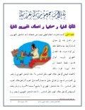 الملكية العلوية و صحافييها و اختطاف الجمهوريين المغاربة