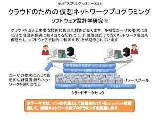 """スプリングセミナー2016""""クラウドのための仮想ネットワークプログラミング"""""""