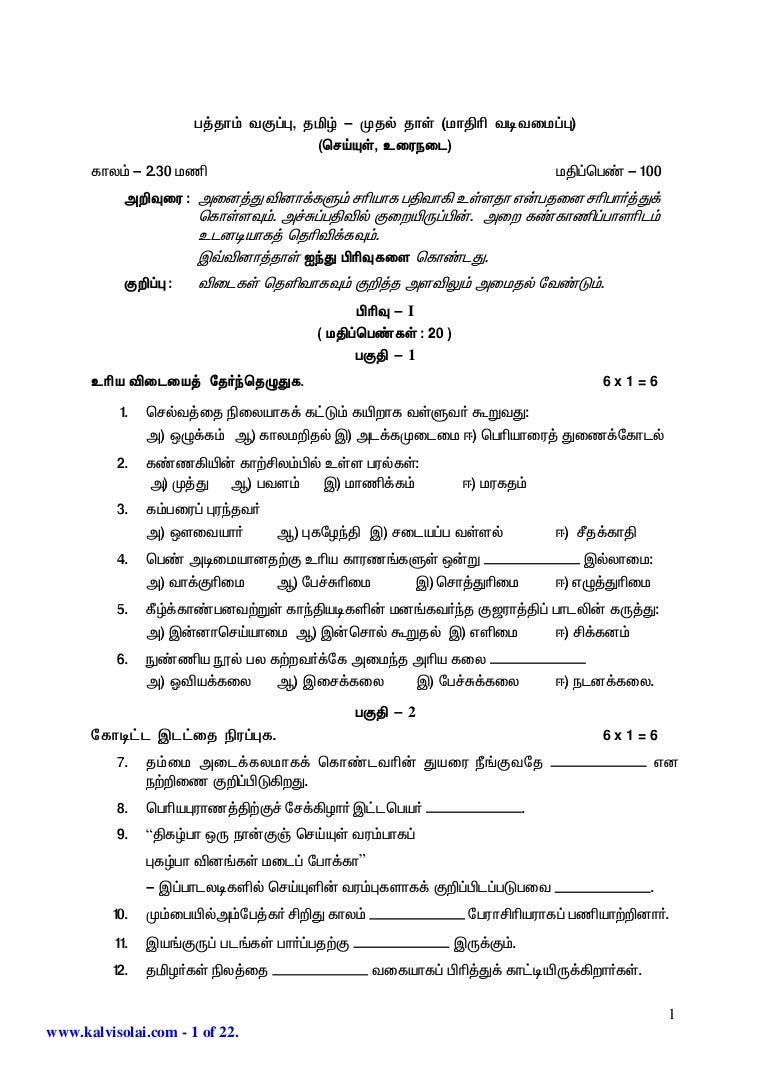 Essay search in tamil