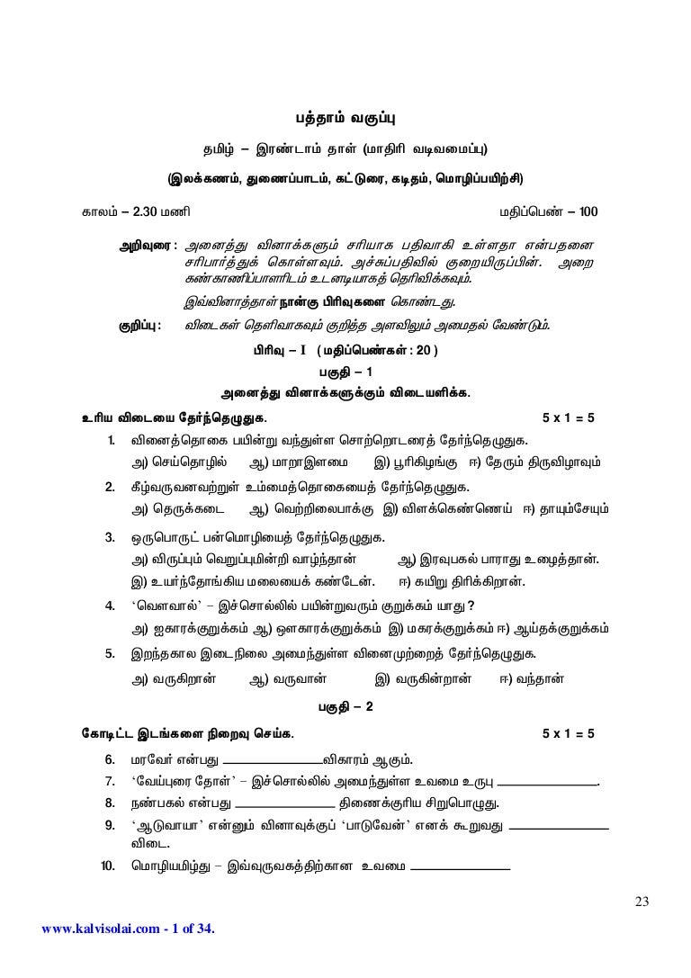 essay on newspaper and its uses in tamil coursework example  essay on newspaper and its uses in tamil upsc main tamil question paper  upsc tamil question