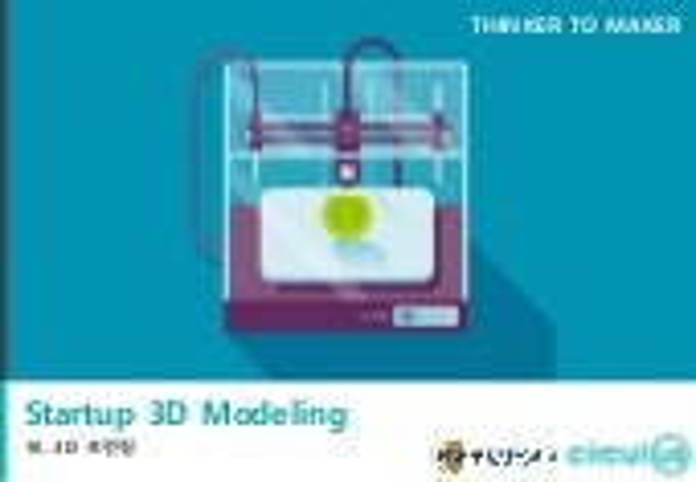 Startup 123D Design - 10. 3D프린팅