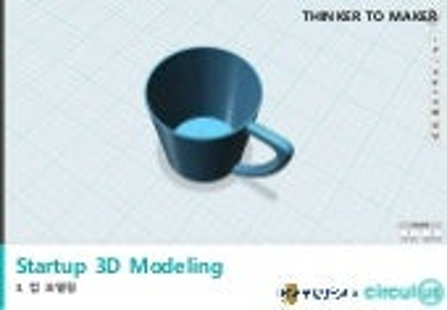 123D Design - 컵 만들기