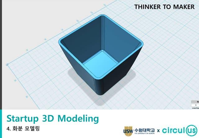 123D Design - 화분 만들기