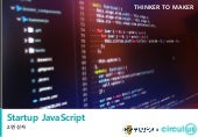 2.Startup JavaScript - 연산자