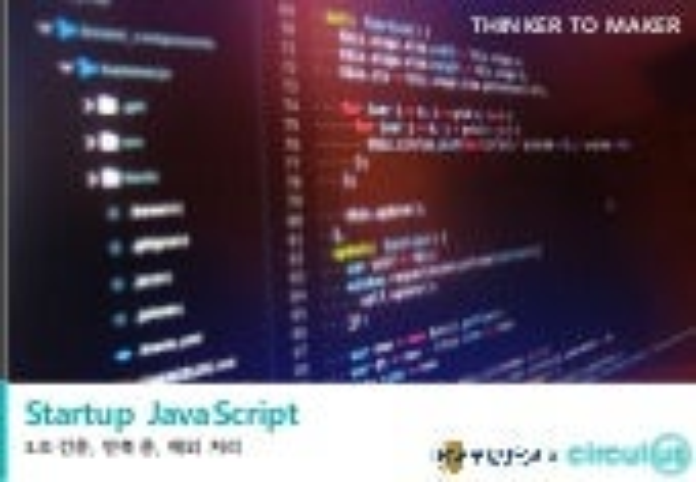 Startup JavaScript 3 - 조건문, 반복문, 예외처리