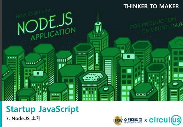 Startup JavaScript 7 - Node.JS 기초