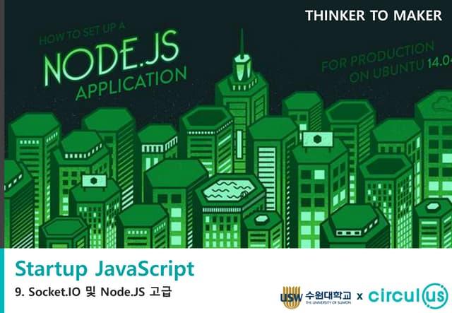 Startup JavaScript 9 - Socket.IO 실시간 통신