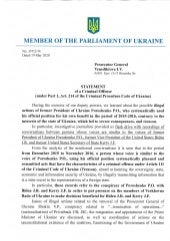 Statement of a criminal offense (under part 1, art. 214 of the criminal procedure code of Ukraine) (translation)