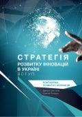 Стратегія Розвитку Інновацій в Україні