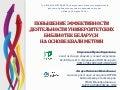 Повышение эффективности деятельности университетских библиотек Беларуси на основе квалиметрии