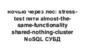 ночью через лес  Stress-test пяти almost-the-same-functionality shared-nothing-cluster no sql субд