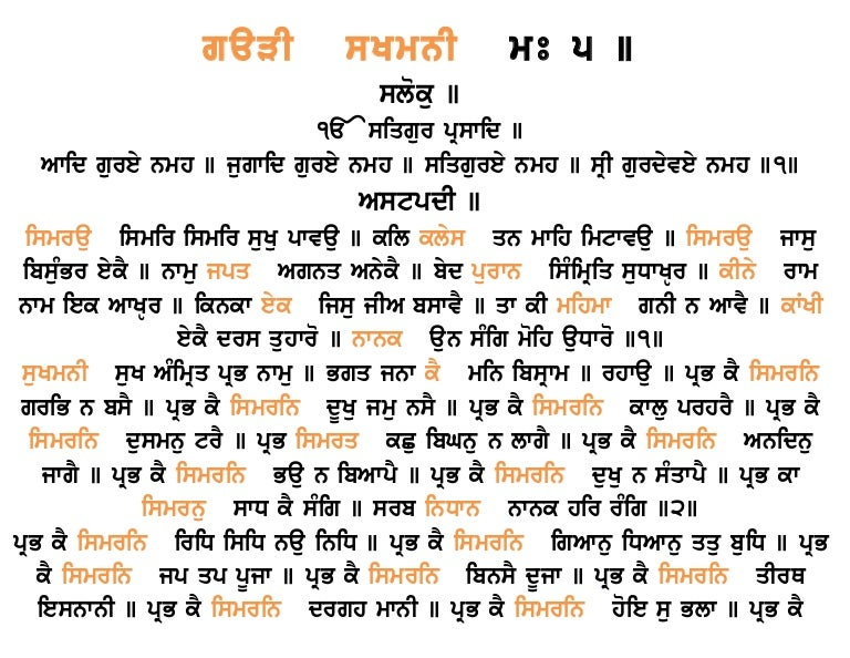 Sukhmani Sahib Final Draft Learn to read sukhmani sahib step by step. sukhmani sahib final draft