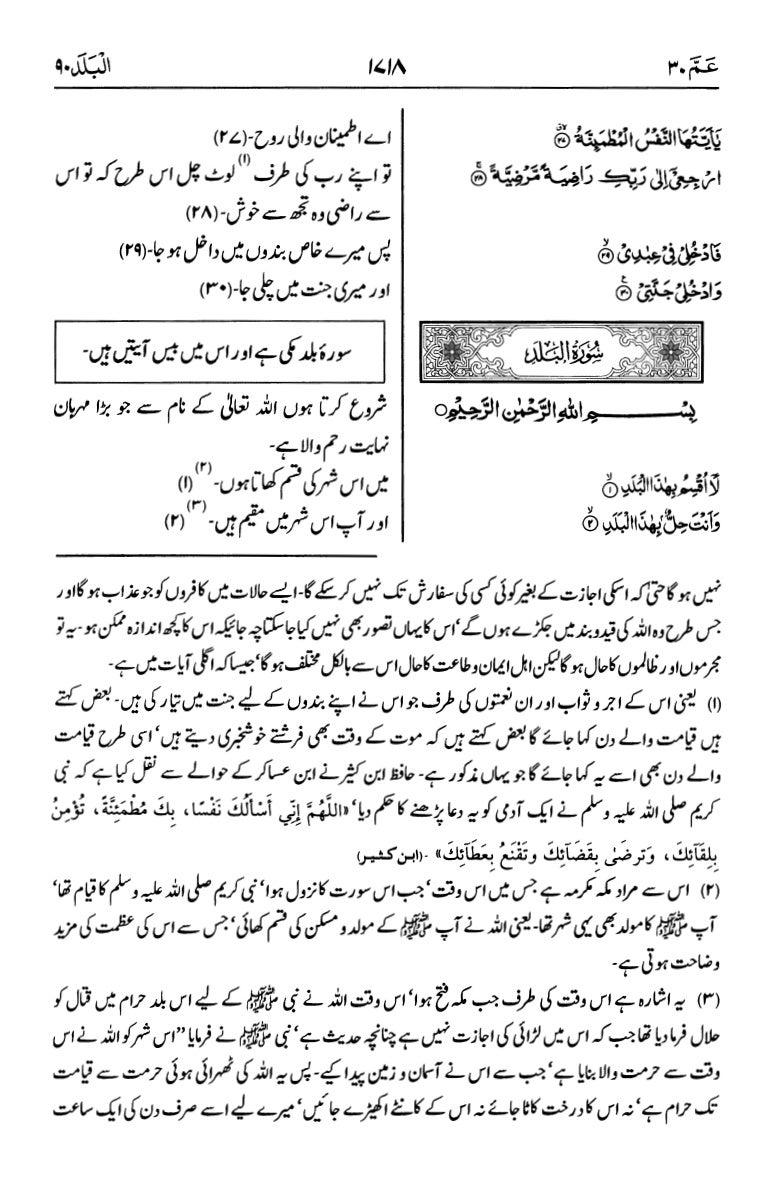 اردو ترجمہ و تفسير ( البلد ) ٩٠ سورۃ القرآن PDF ┇ Quran ...