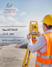 دورات هندســـة المساحـــة والخرائـــط لعام 2018 || Surveying and Mapping Engineering Training Courses for 2018
