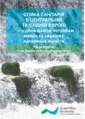 Ukrainian version: Sustainable Sanitation in Central and Eastern Europe