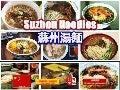Suzhou noodles  (蘇州湯麵)