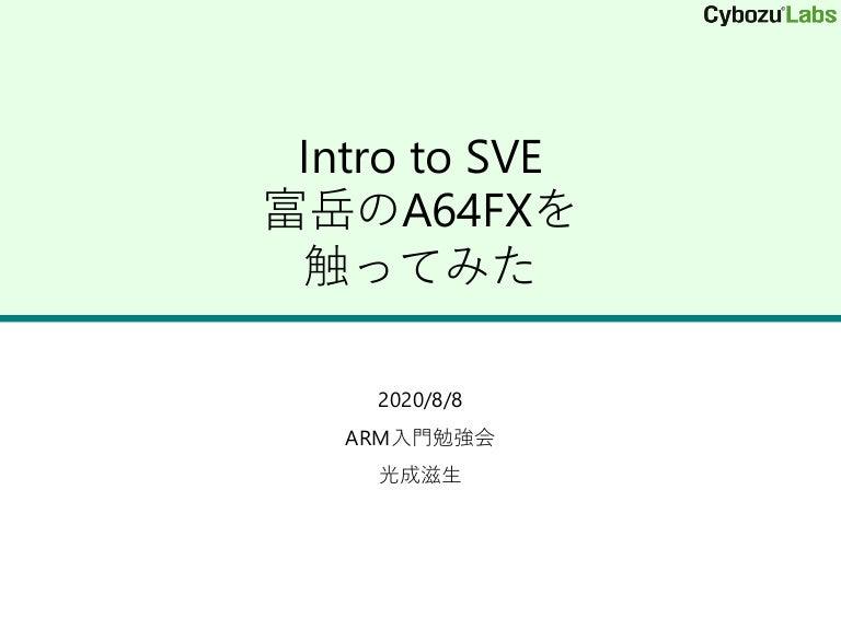 Slide Top: Intro to SVE 富岳のA64FXを触ってみた