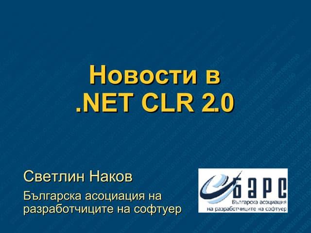 clr 20