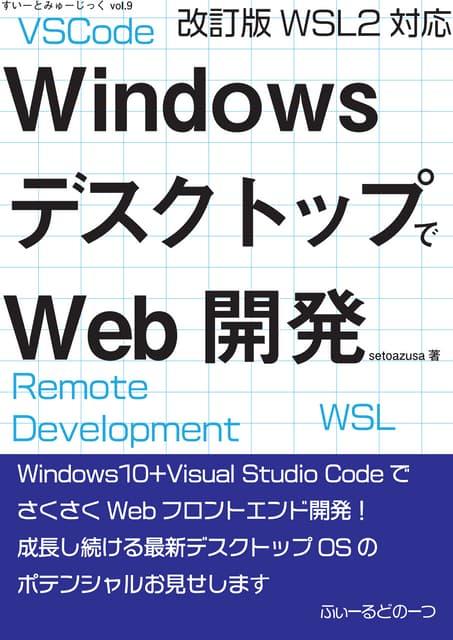 「WindowsデスクトップでWeb開発 改訂版」サンプル