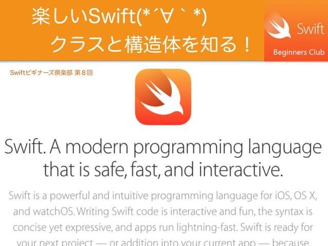 楽しいSwift!クラスと構造体を知る:)