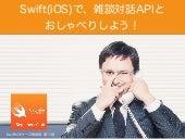Swift(iOS)で、雑談対話APIとおしゃべりしよう!