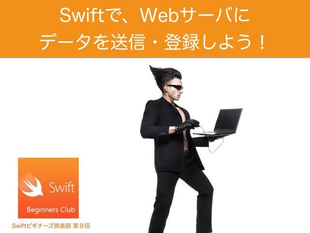 Swiftで、Webサーバにデータを送信・登録しよう!