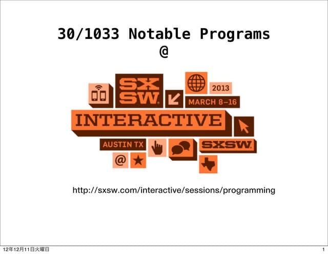 SXSW 2013 Interactive Panel PickUp Best 30