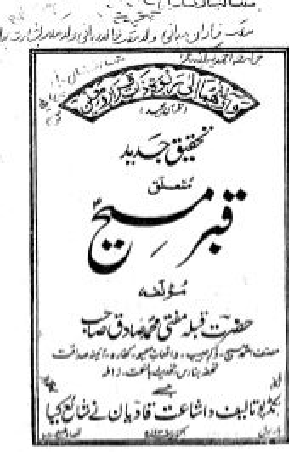 Address by head of ahmadiyya muslim community at houses of