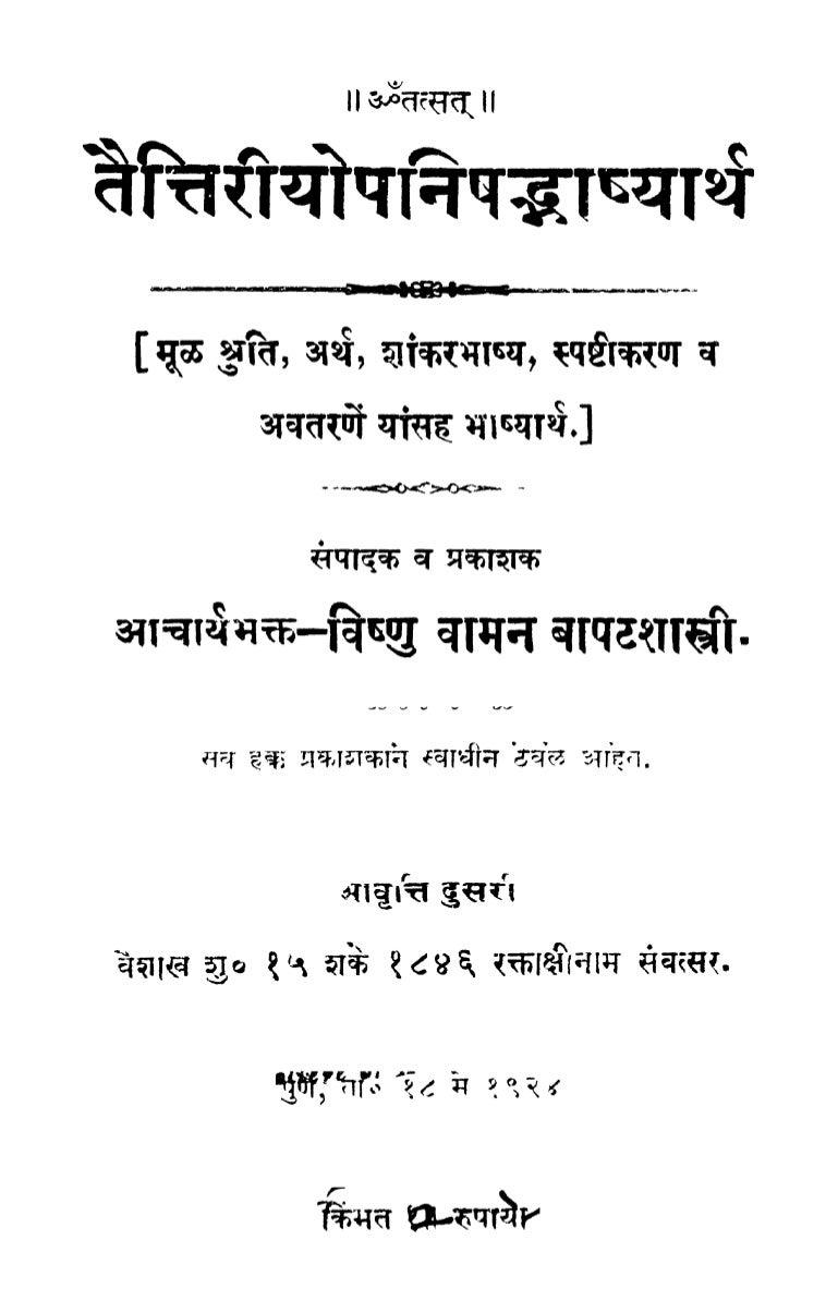 Dnyaneshwari jnaneshwari or-gyaneshwari-the-philosophical-part