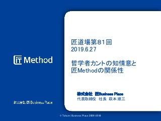 takumimethod-190627223712-thumbnail-3.jp
