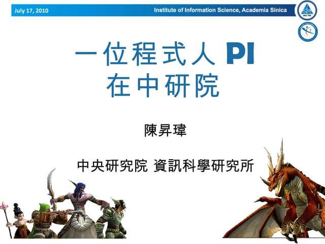 一位程式人 PI 在中研院