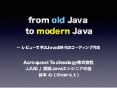 from old java to java8 - KanJava Edition