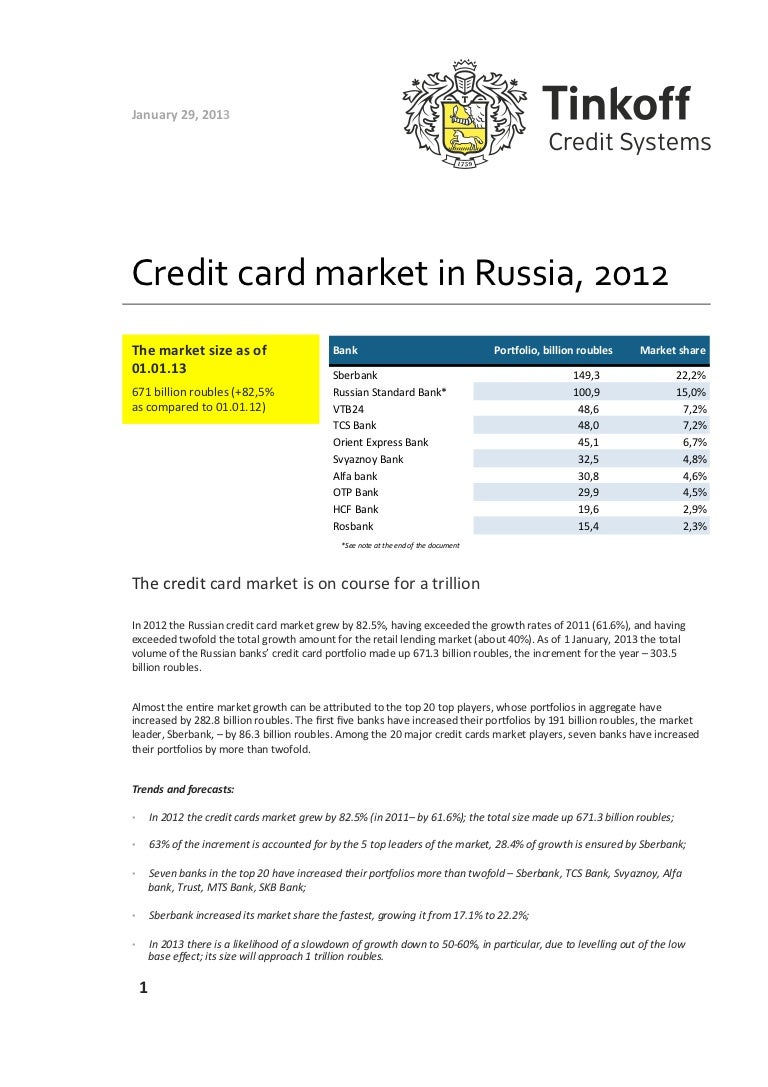 To the note: how to find out the details of the Sberbank card