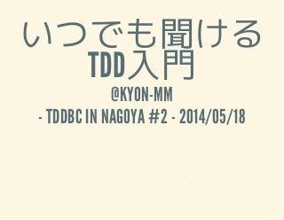 いつでも聞けるTDD入門 #TDDBC_NAGOYA