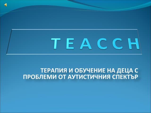 Teacch - терапия и обучение на деца с аутистичния спектър