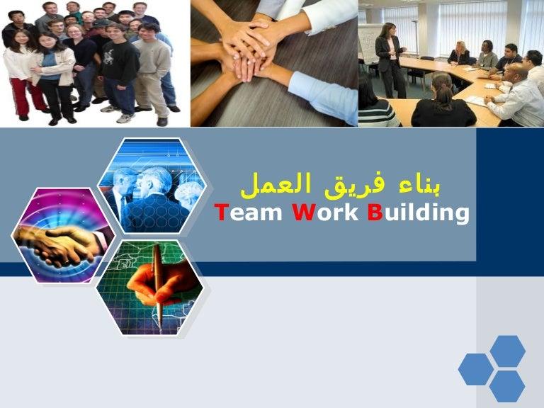 Team Building دورة تدريبية بناء فريق العمل